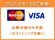 クレジットカードのご利用